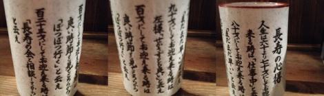 The teacup preaches savvy of longevity.